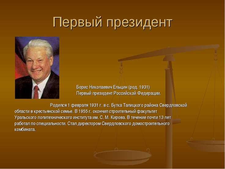 Первый президент Борис Николаевич Ельцин (род. 1931) Первый президент Российс...