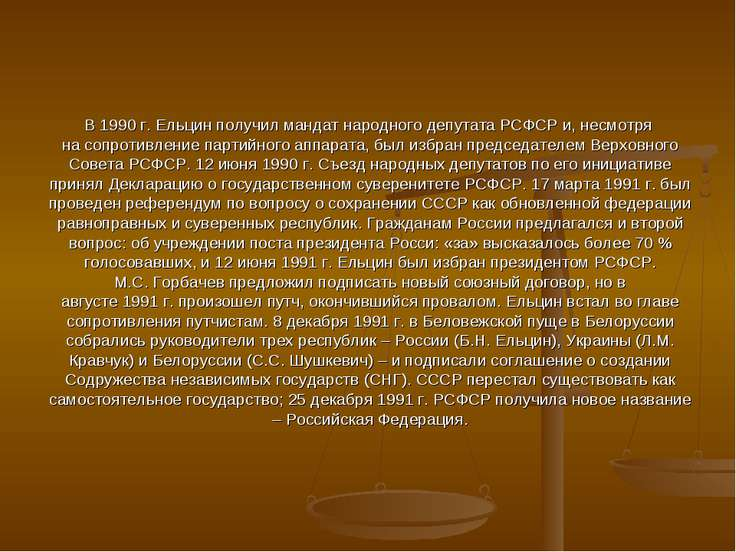 В 1990 г. Ельцин получил мандат народного депутата РСФСР и, несмотря на сопро...
