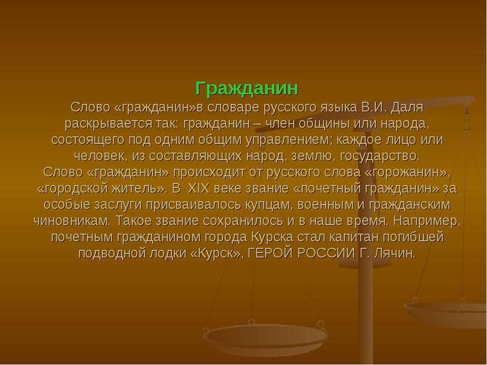 Гражданин Слово «гражданин»в словаре русского языка В.И. Даля раскрывается та...