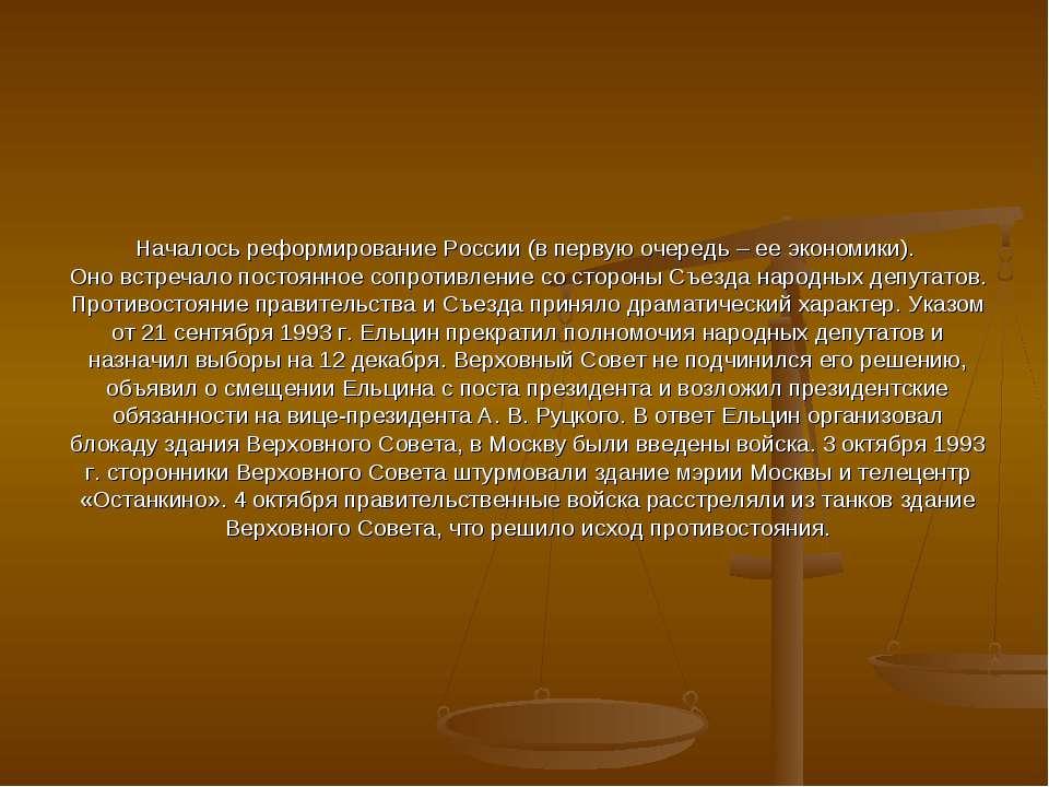 Началось реформирование России (в первую очередь – ее экономики). Оно встреча...