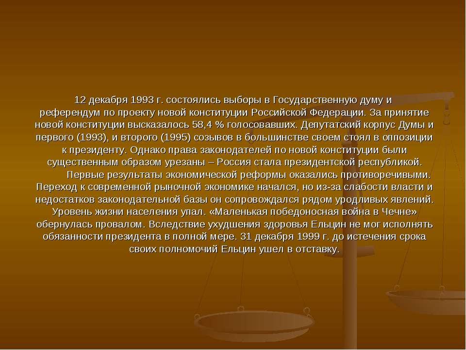 12 декабря 1993 г. состоялись выборы в Государственную думу и референдум по п...