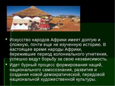 Искусство народов Африки имеет долгую и сложную, почти еще не изученную истор...