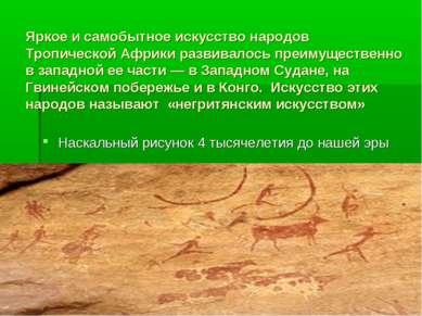 Яркое и самобытное искусство народов Тропической Африки развивалось преимущес...