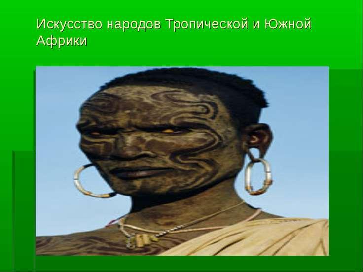 Искусство народов Тропической и Южной Африки