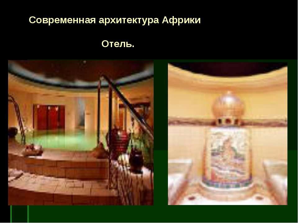 Современная архитектура Африки Отель.
