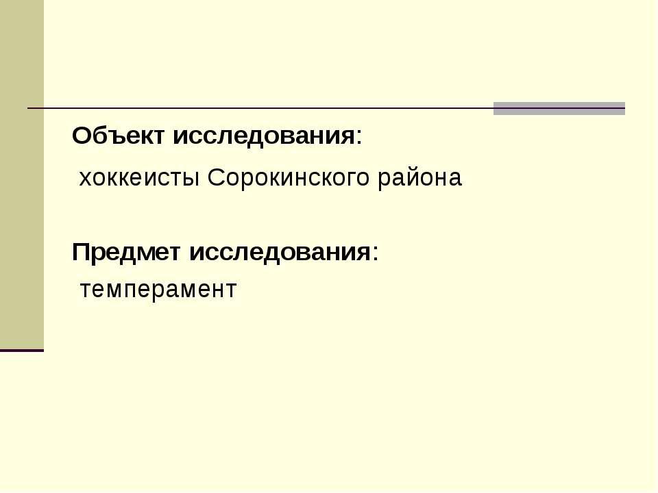 Объект исследования: хоккеисты Сорокинского района Предмет исследования: темп...