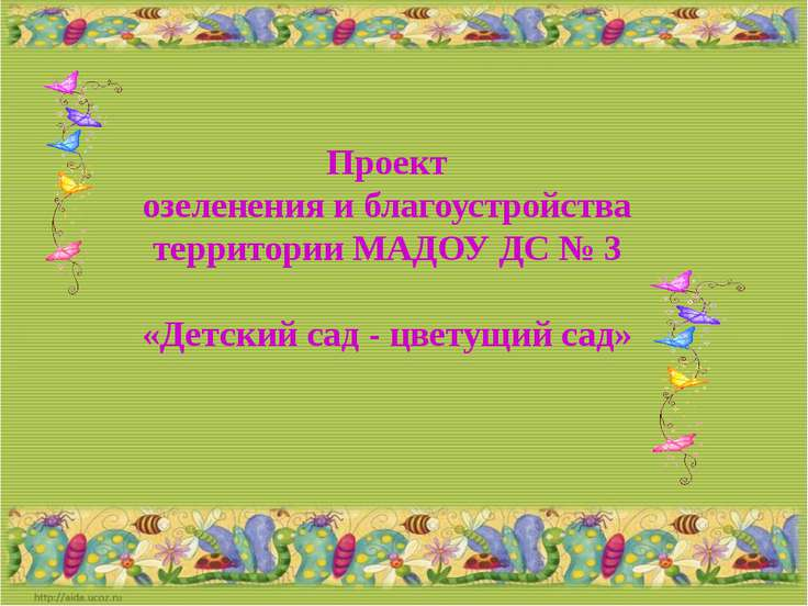 Проект озеленения и благоустройства территории МАДОУ ДС № 3 «Детский сад - цв...