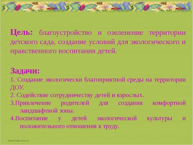 Цель: благоустройство и озеленение территории детского сада, создание условий...