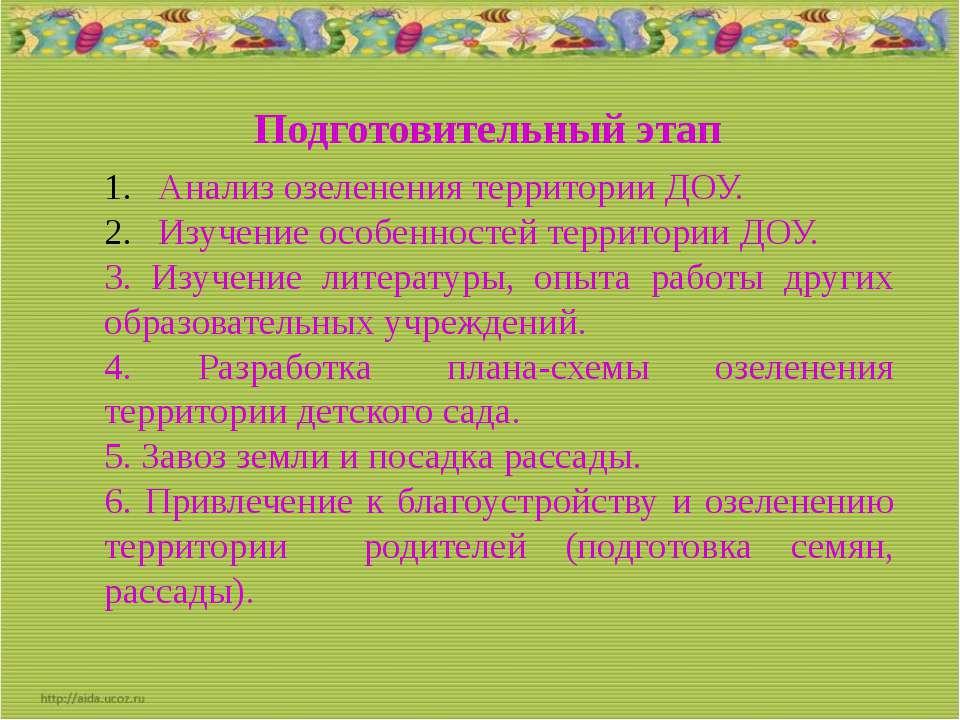 Подготовительный этап Анализ озеленения территории ДОУ. Изучение особенностей...