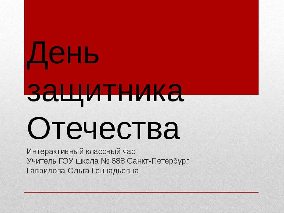 День защитника Отечества Интерактивный классный час Учитель ГОУ школа № 688 С...