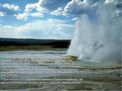 Несравнимо более реальны возможности использования геотермальных ресурсов. В ...