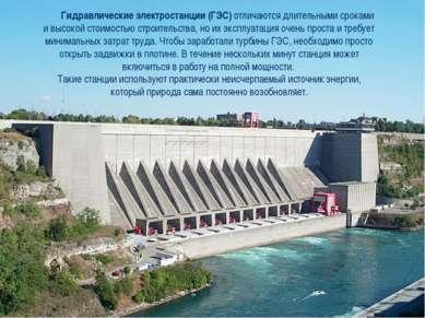 Гидравлические электростанции (ГЭС) отличаются длительными сроками и высокой ...