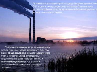 Тепловые электростанции строятся гораздо быстрее и дешевле, чем ГЭС, но для и...