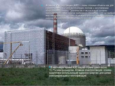 Атомные электростанции (АЭС) – очень сложные объекты как для строительства, т...