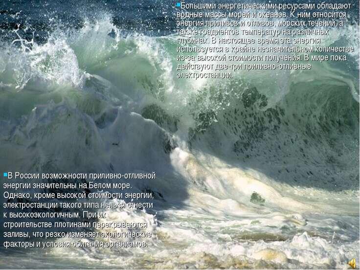 Большими энергетическими ресурсами обладают водные массы морей и океанов. К н...