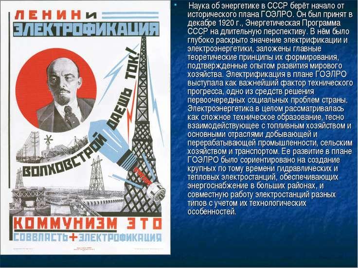 Наука об энергетике в СССР берёт начало от исторического плана ГОЭЛРО. Он был...