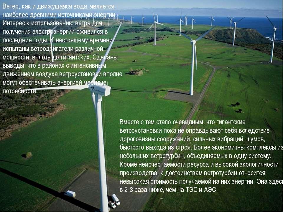 Ветер, как и движущаяся вода, является наиболее древними источниками энергии....