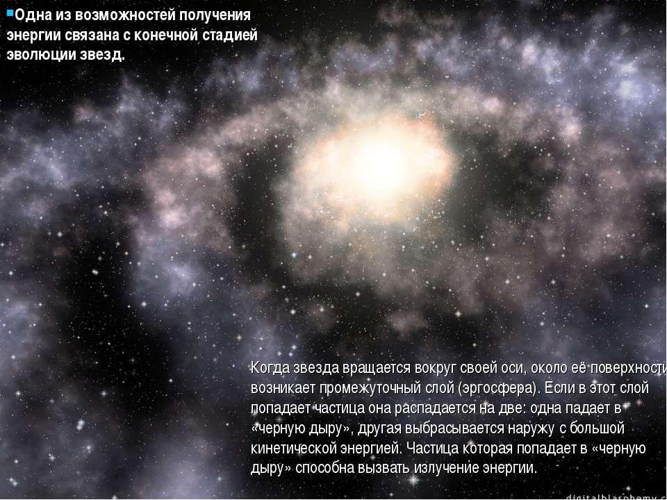 Одна из возможностей получения энергии связана с конечной стадией эволюции зв...