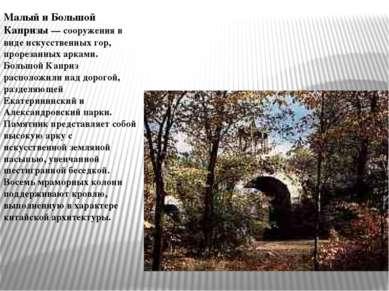 Малый и Большой Капризы — сооружения в виде искусственных гор, прорезанных ар...