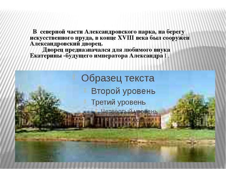 В северной части Александровского парка, на берегу искусственного пруда, в ...
