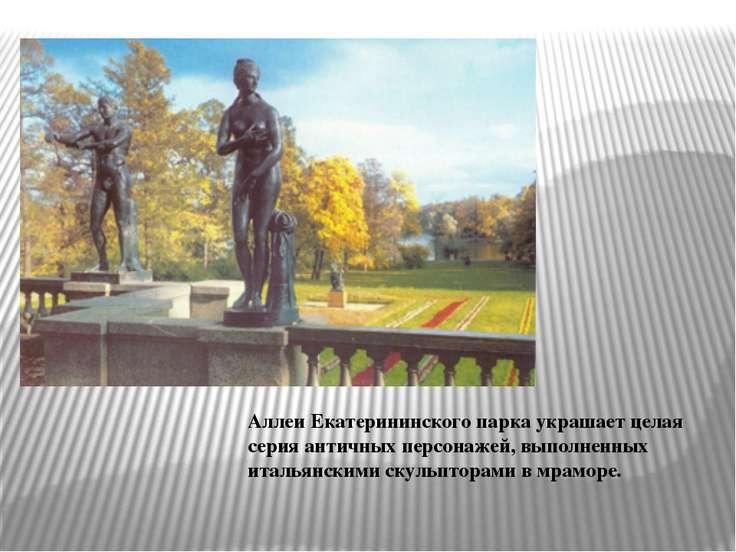 Аллеи Екатерининского парка украшает целая серия античных персонажей, выполне...