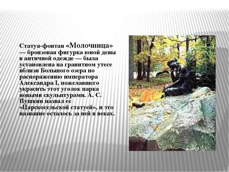 Статуя-фонтан «Молочница» — бронзовая фигурка юной девы в античной одежде — б...