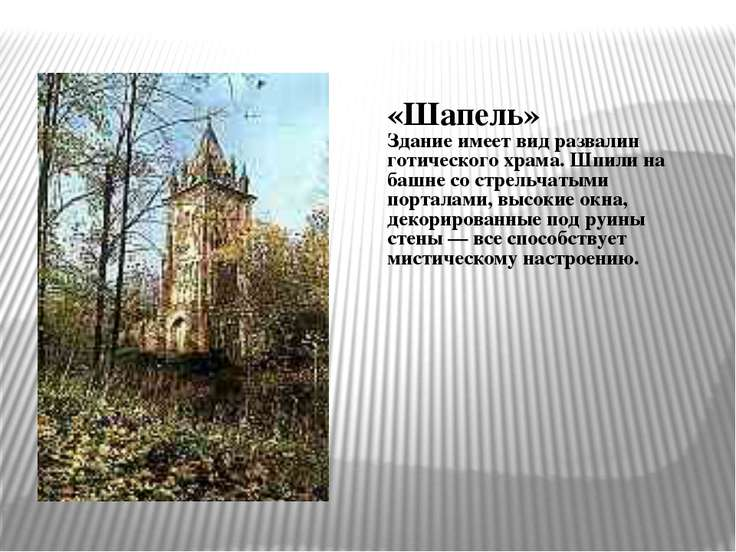 «Шапель» Здание имеет вид развалин готического храма. Шпили на башне со стрел...