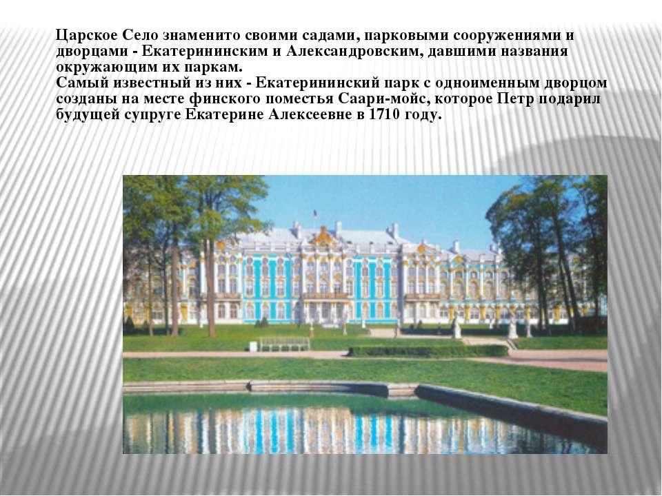 Царское Село знаменито своими садами, парковыми сооружениями и дворцами - Ека...