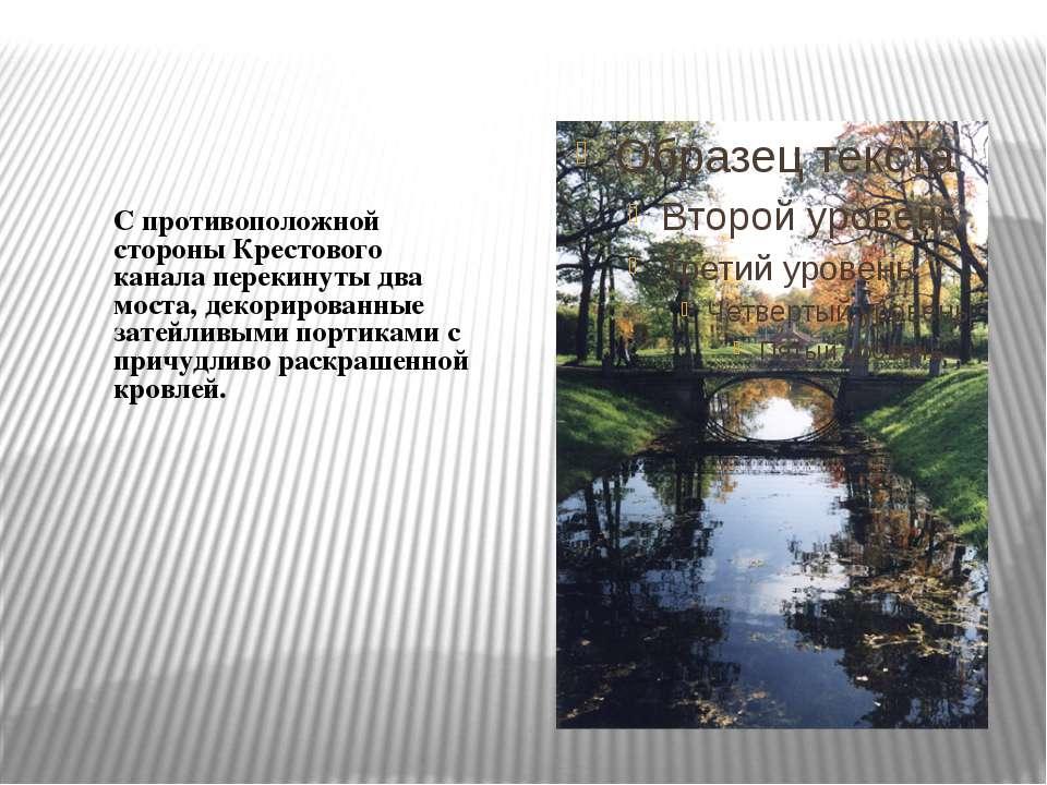 С противоположной стороны Крестового канала перекинуты два моста, декорирован...
