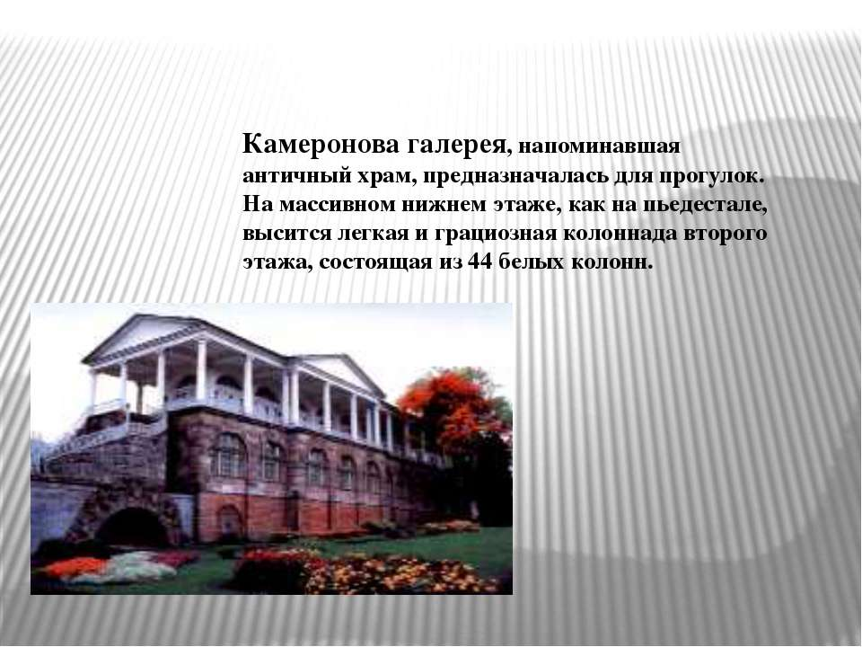 Камеронова галерея, напоминавшая античный храм, предназначалась для прогулок....