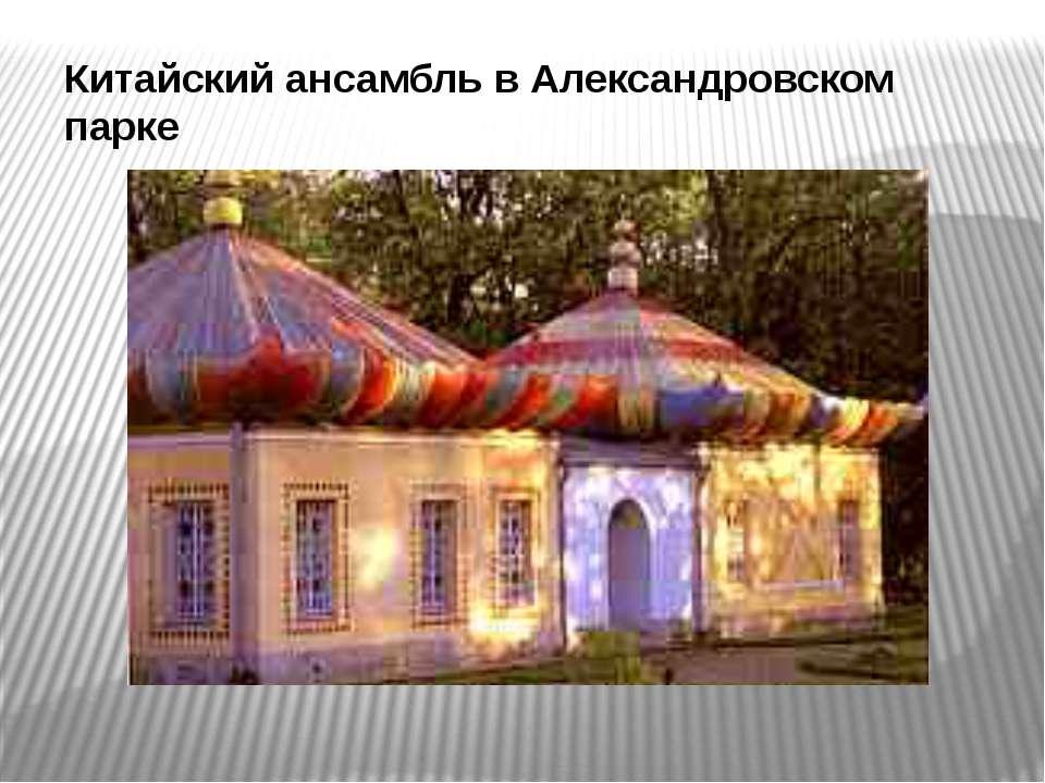 Китайский ансамбль в Александровском парке