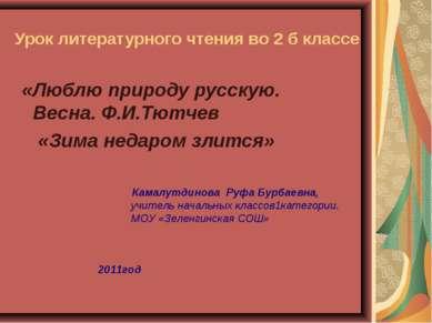 Урок литературного чтения во 2 б классе «Люблю природу русскую. Весна. Ф.И.Тю...
