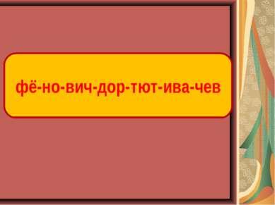 фё-но-вич-дор-тют-ива-чев
