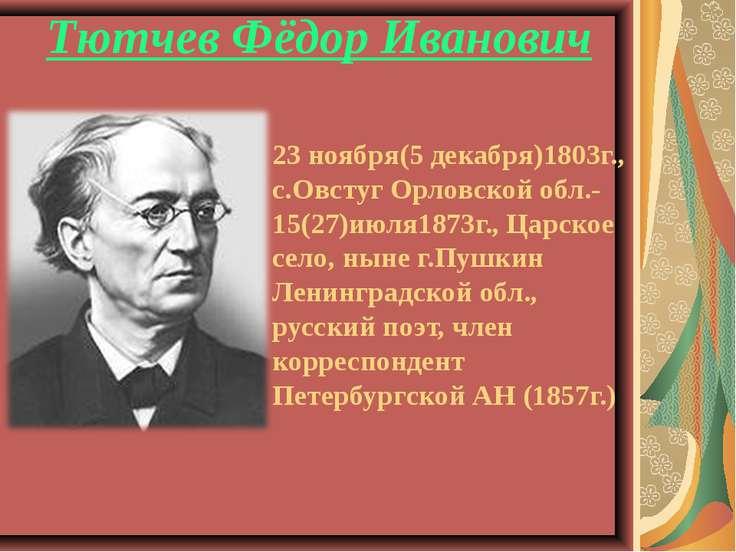 23 ноября(5 декабря)1803г., с.Овстуг Орловской обл.- 15(27)июля1873г., Царско...