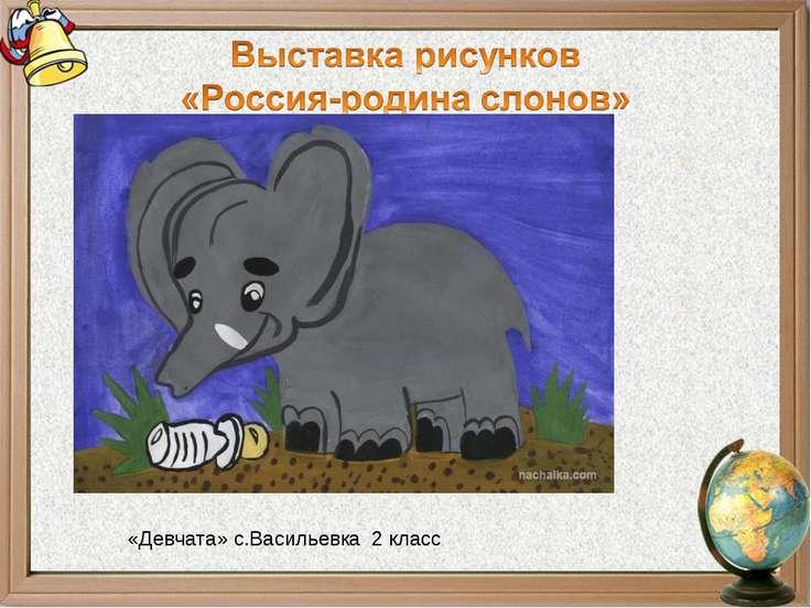 «Девчата» с.Васильевка 2 класс