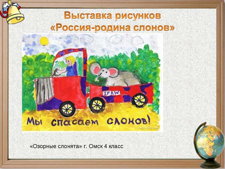 «Озорные слонята» г. Омск 4 класс