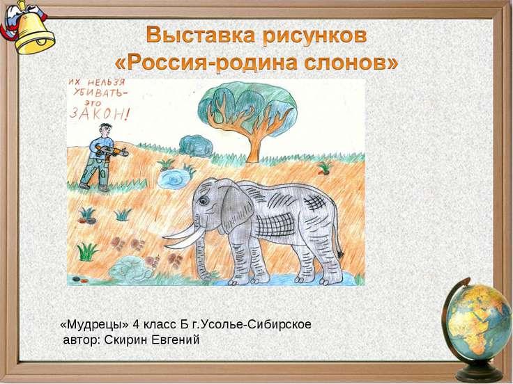«Мудрецы» 4 класс Б г.Усолье-Сибирское автор: Скирин Евгений