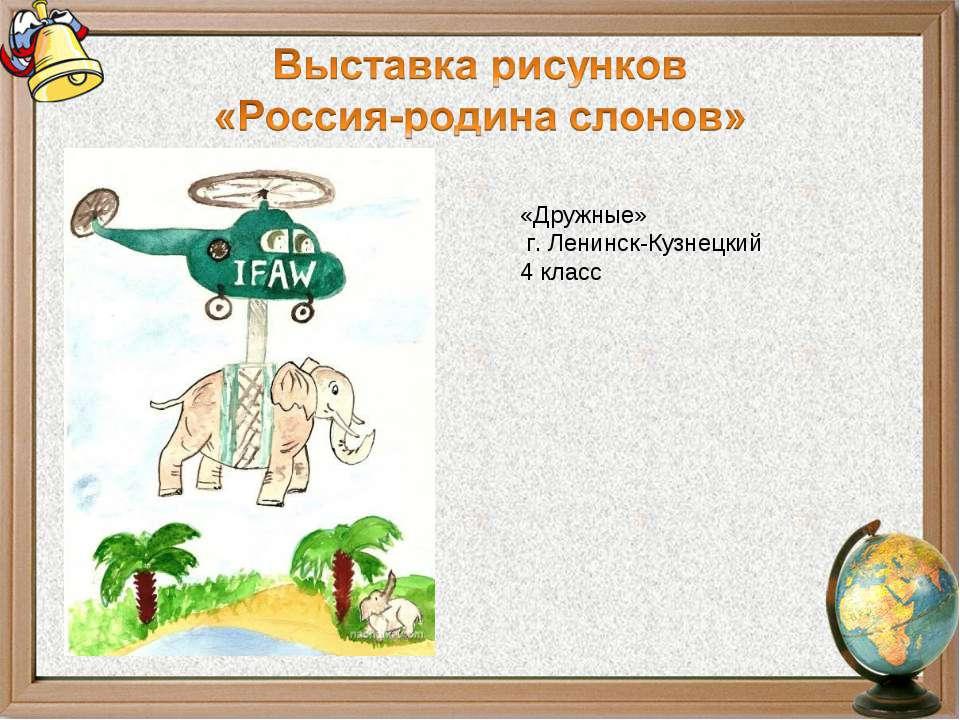 «Дружные» г. Ленинск-Кузнецкий 4 класс