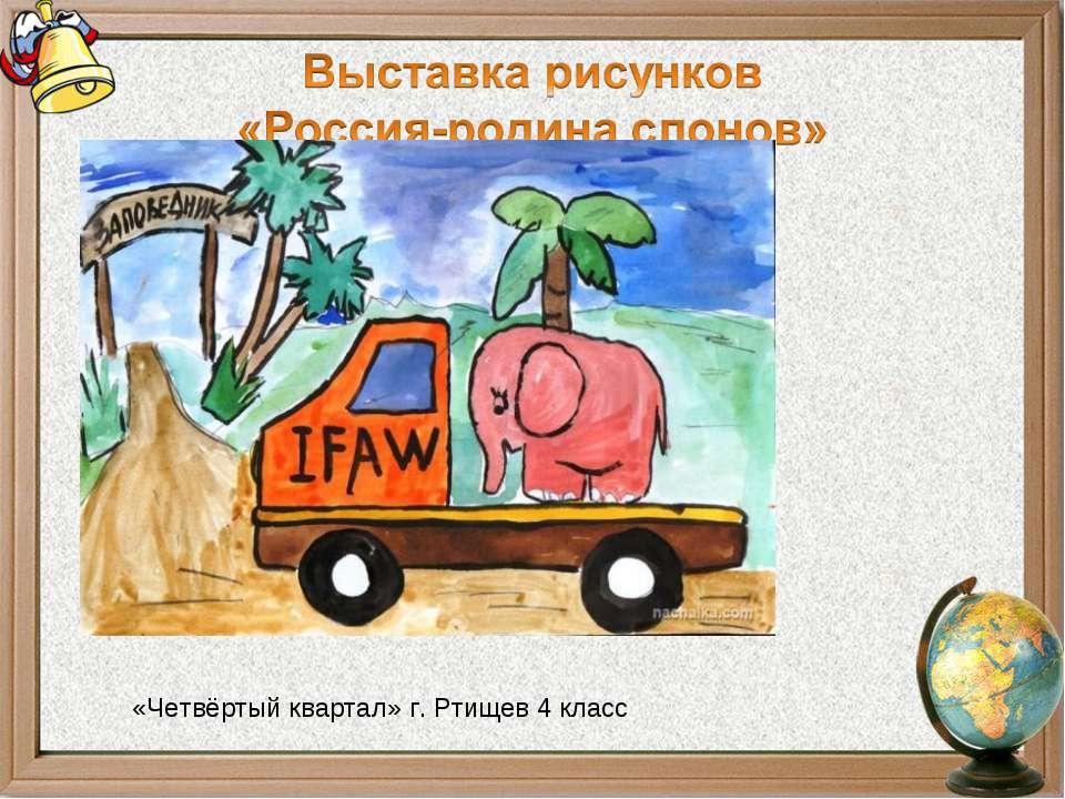 «Четвёртый квартал» г. Ртищев 4 класс