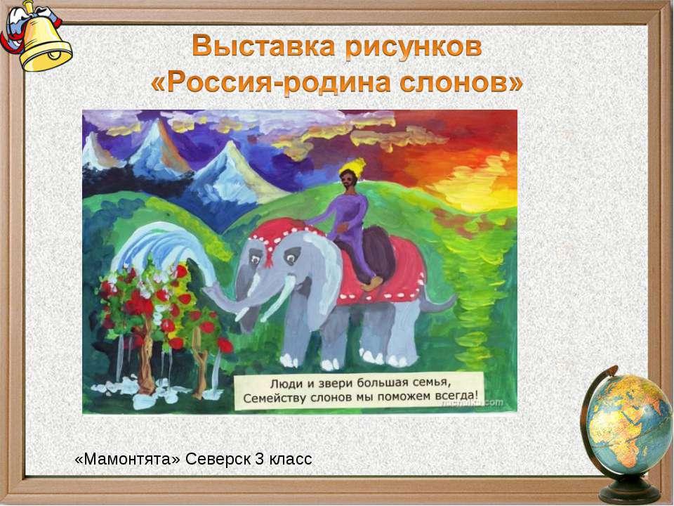 «Мамонтята» Северск 3 класс