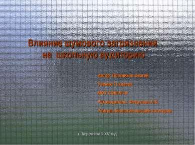 г. Березники 2007 год Влияние шумового загрязнения на школьную аудиторию Авто...