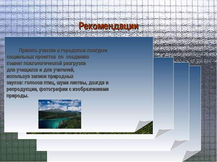 Рекомендации Ознакомить с результатами исследования администрацию школ № 2, 6...