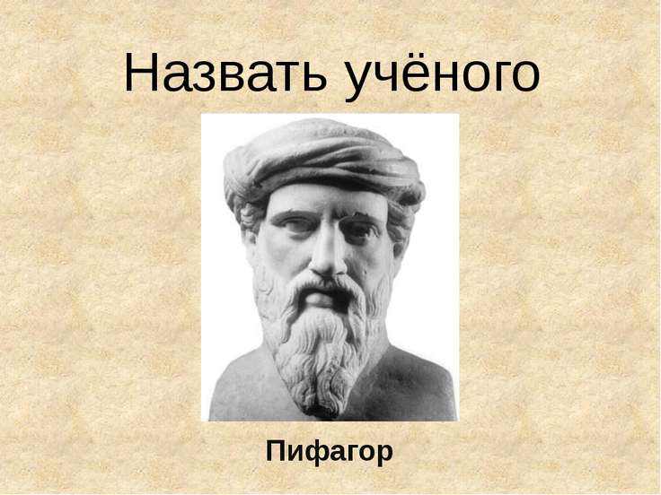 Назвать учёного Пифагор
