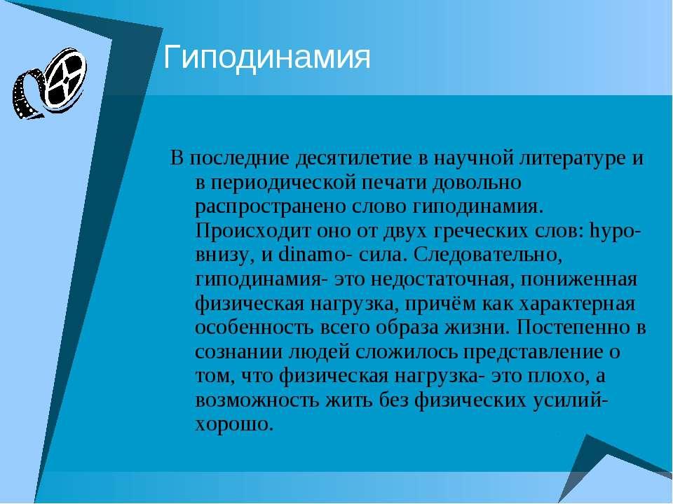 Гиподинамия В последние десятилетие в научной литературе и в периодической пе...