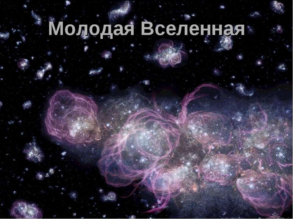 Молодая Вселенная