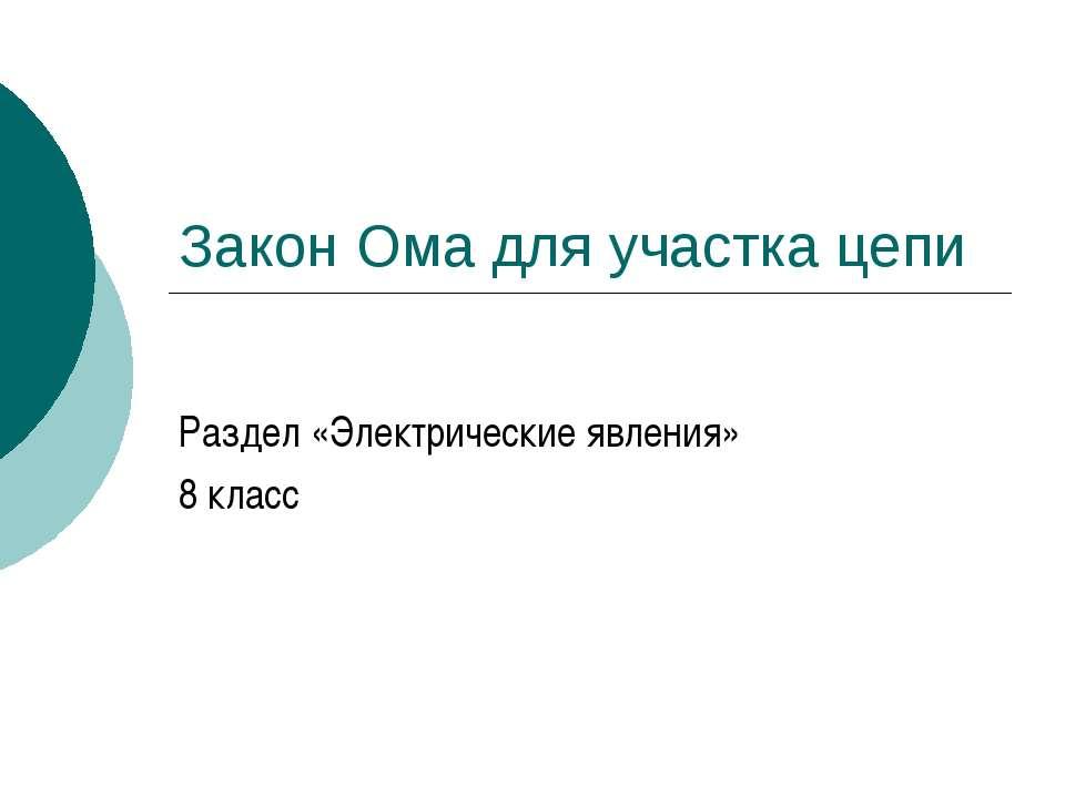 Закон Ома для участка цепи Раздел «Электрические явления» 8 класс