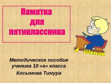 Методическое пособие ученика 10 «а» класса Косымова Тимура