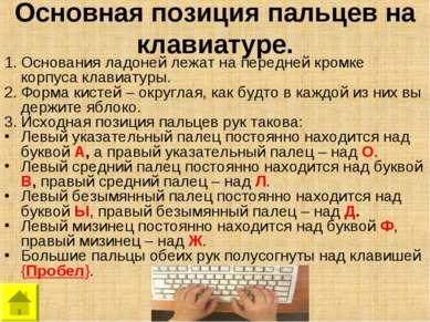 Основная позиция пальцев на клавиатуре. Основания ладоней лежат на передней к...