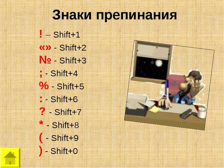Знаки препинания ! – Shift+1 «» - Shift+2 № - Shift+3 ; - Shift+4 % - Shift+5...