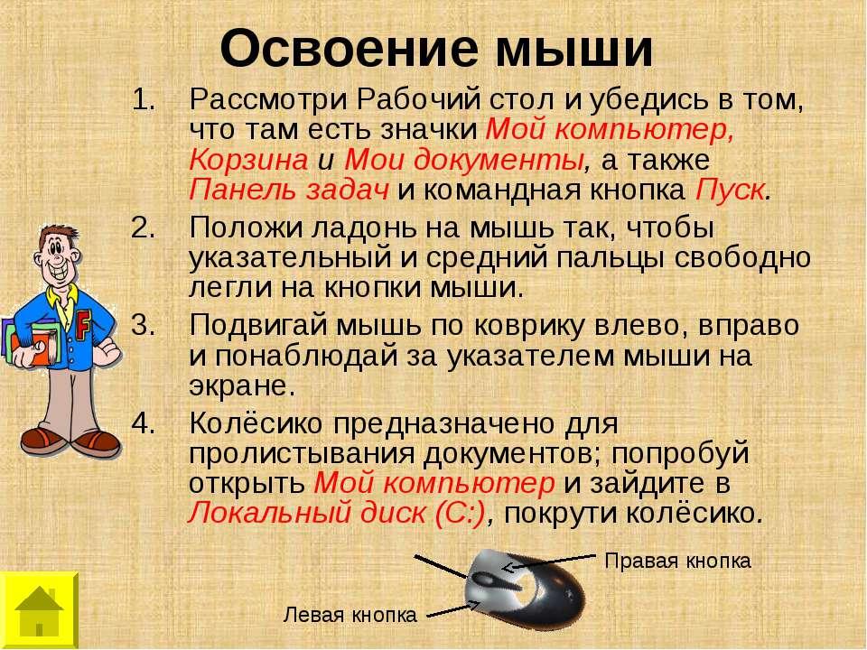 Освоение мыши Рассмотри Рабочий стол и убедись в том, что там есть значки Мой...